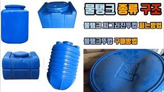 다양한 물탱크 종류 & 구조! 물탱크뚜껑 펴는방…