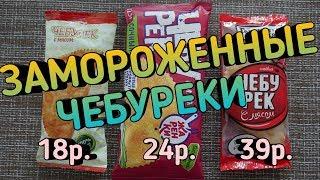 Замороженные Чебуреки - Сравнение и глубокая аналитика \ Размер не имеет значения!!???