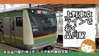 【中央新幹線始発駅】上野東京ラインで品川駅に行こう!【京急品川駅は地上化する?】