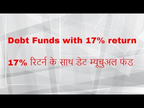 Best Debt Mutual Funds 2017-18 | Best Debt Mutual Funds in India