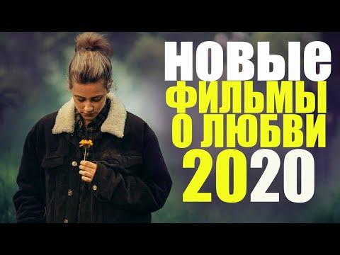 ТОП 10 НОВЫХ ФИЛЬМОВ О ЛЮБВИ 2020, КОТОРЫЕ УЖЕ ВЫШЛИ/ РОМАНТИЧЕСКАЯ ПОДБОРКА (ЧАСТЬ 7) - Видео онлайн