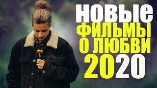 ТОП 10 НОВЫХ ФИЛЬМОВ О ЛЮБВИ 2020, КОТОРЫЕ УЖЕ ВЫШЛИ/ РОМАНТИЧЕСКАЯ ПОДБОРКА (ЧАСТЬ 7)