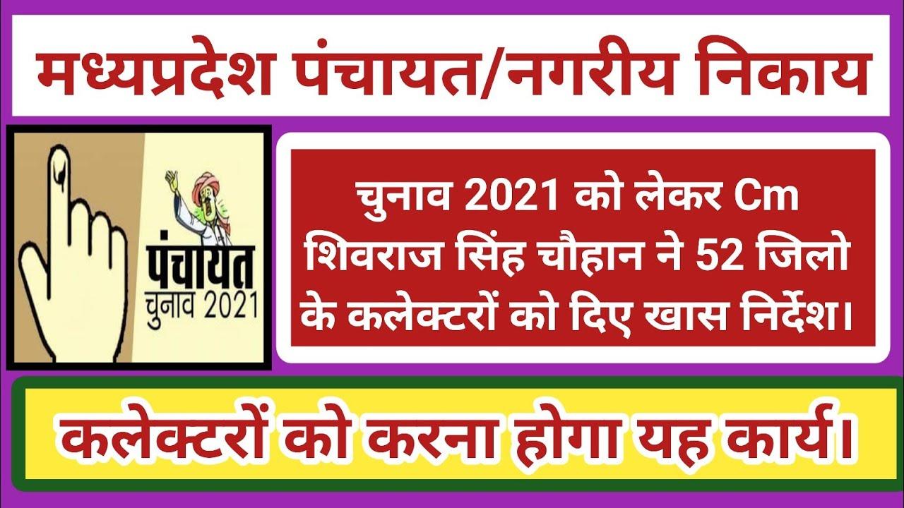 मध्यप्रदेश पंचायत/नगरीय निकाय चुनाव 2021 को लेकर शिवराज सरकार ने कलेक्टरों को दिए यह खास निर्देश।mp.