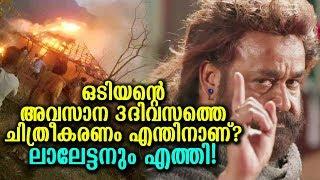 അവസാന ഒടിവിദ്യയുമായി ലാലേട്ടന്! 3 ദിവസം ഷൂട്ട് ഞെട്ടിക്കുന്ന കാഴ്ച്ചകള്!|Odiyan|Mohanlal