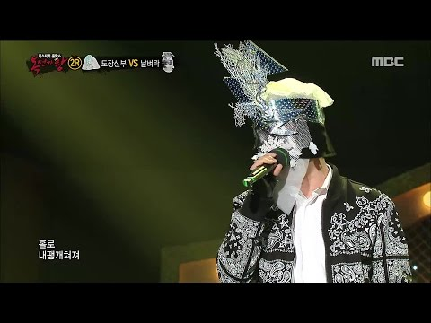 Download lagu [King of masked singer] 복면가왕 스페셜 - Jo Jang Hyuk - It's Fortunate, 조장혁 - 다행이다 online