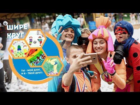Инклюзивный фестиваль Шире круг / Белгород 2019