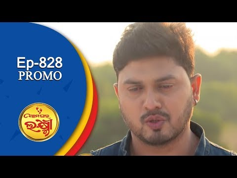 Ama Ghara Laxmi | 31 Dec 18| Promo | Odia Serial - TarangTV