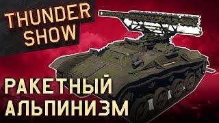 Thunder Show: Ракетный альпинизм(Добро пожаловать на еженедельную программу Thunder Show, соавторы которой - сами игроки! Смотрите каждую пятницу..., 2016-11-11T15:30:21.000Z)