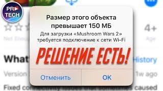Як завантажити додатки понад 150 МБ з App Store на iOS 11 без Wi-Fi (обхід обмеження iPhone)