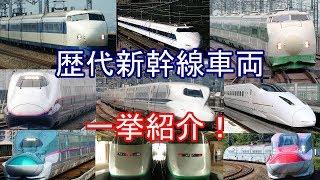迷列車で行こう!財政編〈番外編〉歴代新幹線を一挙紹介! thumbnail