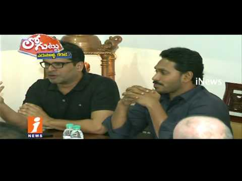 Prashant Kishor Special Proposal at YS Jagan | Loguttu | iNews