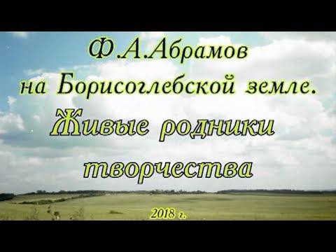 видео: Живые родники творчества. Федор Абрамов на борисоглебской земле.