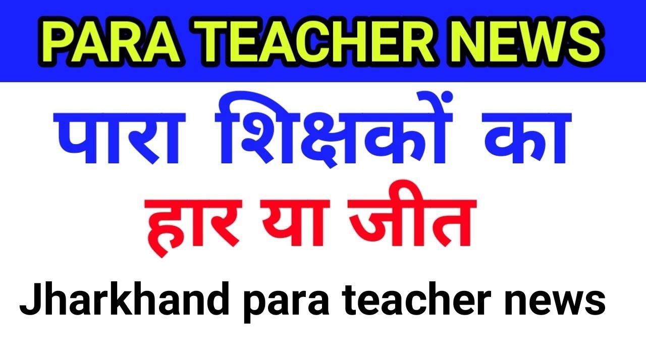 Para teacher news today west bengal