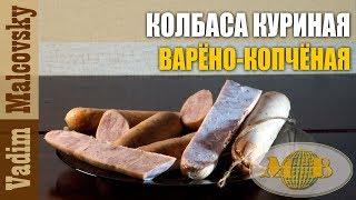 Колбаса куриная варёно-копчёная. Мальковский Вадим
