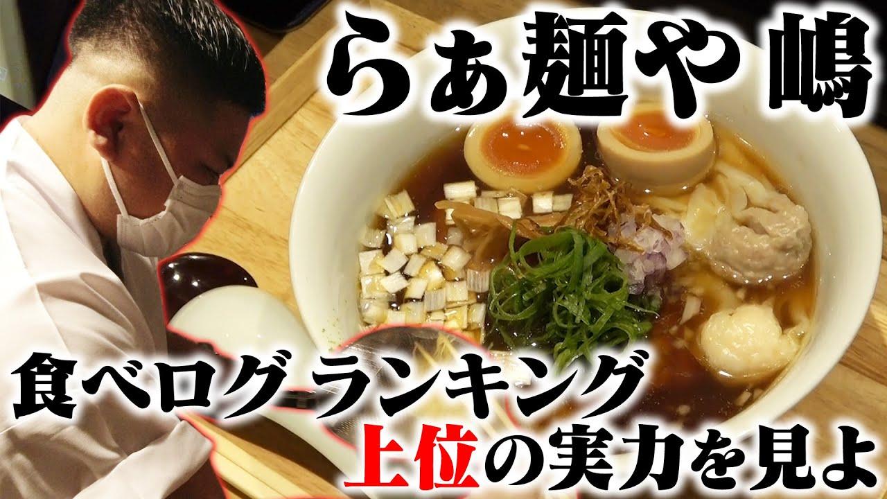 らぁ麺や 嶋【ラーメン侍】#106