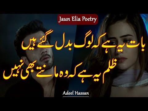 Best Urdu Poetry| Jaun Elia Heart Broken Poetry| 2 Line Poetry| Adeel Hassan| Jaun Elia Sad Shayri