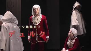 舞台「イムリ」予告ダイジェスト