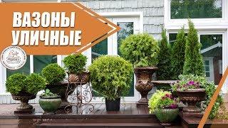Вазоны от Фабрики Интерьерной Ковки  ✅  Садовый декор  ✔️ обзор