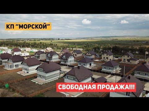 Самые популярные дома!!! НИЗКИЕ ЦЕНЫ!! КП