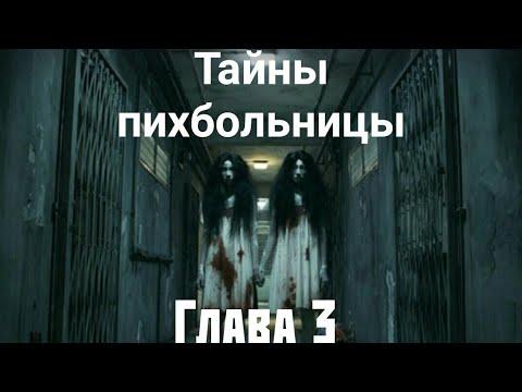 Взахлёб, ужасы, тайны психбольницы, глава 3