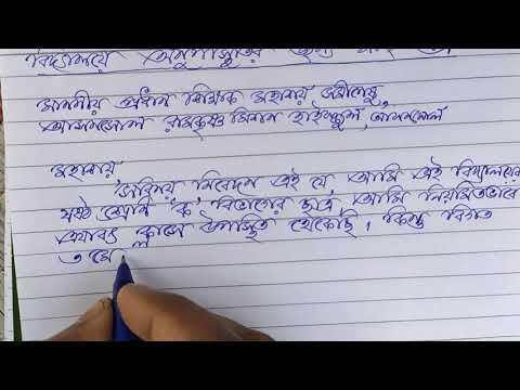 Letter Writing Bengali / বাংলা পত্র লিখন