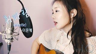 이문세 - 휘파람(Whistle) [Cover by I.Q(아이큐)] mp3