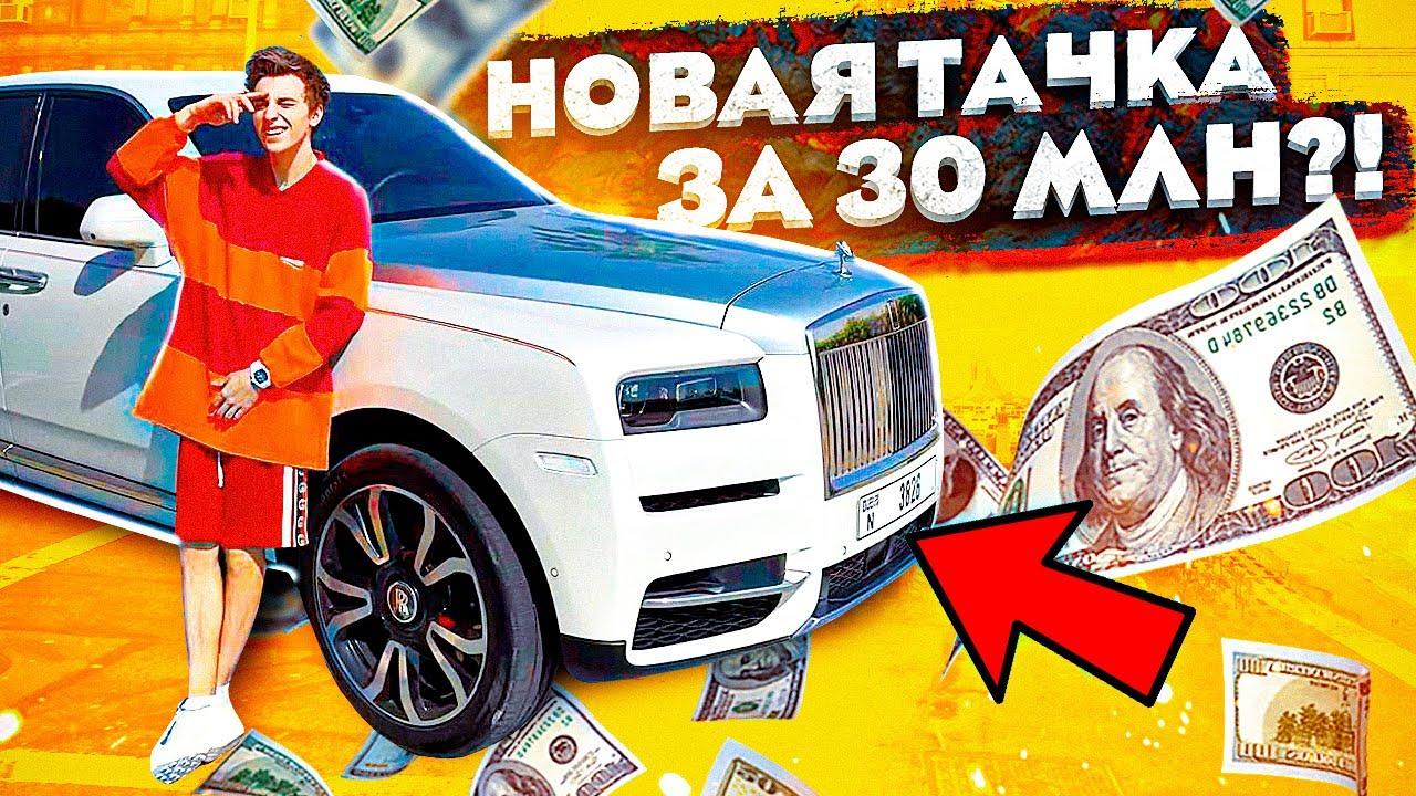 ВЛАД А4 КУПИЛ НОВУЮ ТАЧКУ ЗА 30 МЛН??? (feat. Алик Стар)
