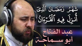 شهر رمضان الذي أنزل فيه القرآن | القارئ عبد الفتاح سماحة | تلاوة تريح القلب