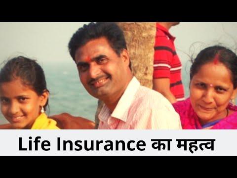कैसे चुनें  सही  Life Insurance Policy OrTerm Insurance?