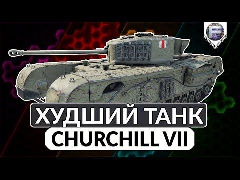 ХУДШИЙ ТАНК ИГРЫ ► Обзор Churchill VII