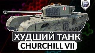 хУДШИЙ ТАНК ИГРЫ  Обзор Churchill VII