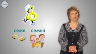 Упражнение в написании слов с большой буквы и слов с разделительным ''ь''