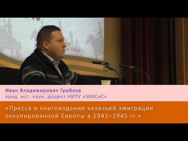 Иван Владимирович Грибков: Пресса и книгоиздание казачьей эмиграции оккупированной Европы...