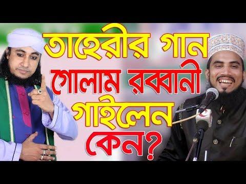 Bangla Waz 2018  ভন্ড পীরদের বাংলা ওয়াস  Mufti Gias Uddin At Tahery l Golam Rabbani Waz