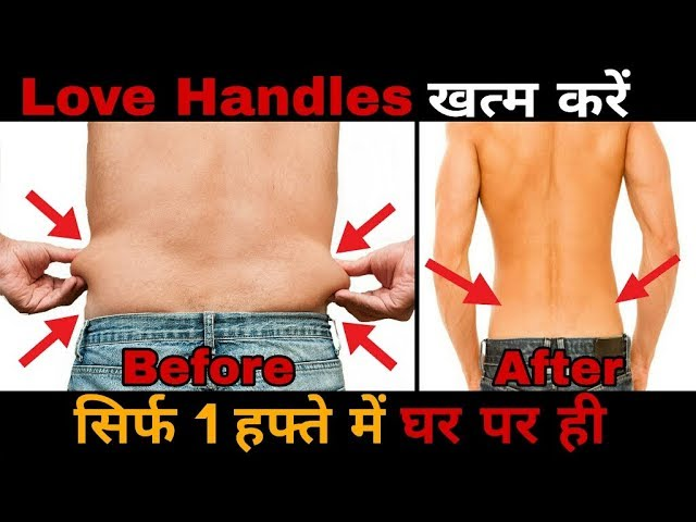 how to lose the love handles Get rid of your love handles with these 7 proven tips for melting your belly fat away it's time to blast your love handles into oblivion.