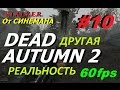 DEAD AUTUMN 2 Другая Реальность 10 Поход в Мёртвый Город 60 фпс mp3