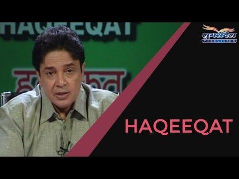 "God's Name ""Word Of God"" | Haqeeqat | Shubhsandesh TV"