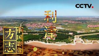 《中国影像方志》 第569集 山东利津篇  CCTV科教