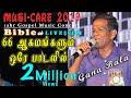 GANA BALA Sings @ 10:45P.M | Unmaiyin Thathuvam | உண்மையின் தத்த்துவம் | Musi-Care 19 [Official]