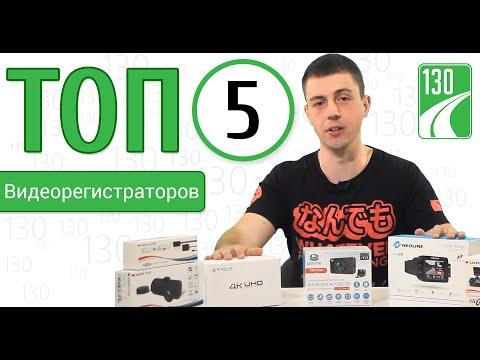 ТОП-5 ВИДЕОРЕГИСТРАТОРОВ! Рейтинг автомобильных видеорегистраторов 2019!