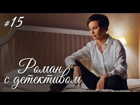 Детективная мелодрама «Poмaн c дeтeктивoм» (2020) 1-14 серия из 16 HD
