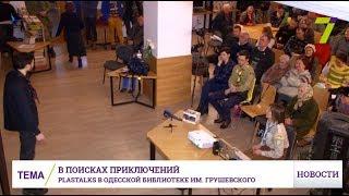 В поисках приключений: PlasTalks в Одесской библиотеке им. М. Грушевского