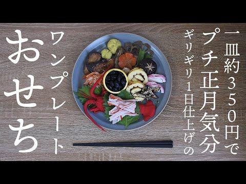 【一皿食材費350円】ワンプレートおせち手作りしてみた【プチ正月気分】