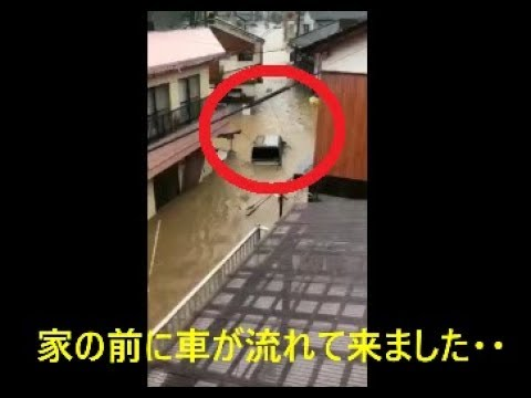 【西日本豪雨】TVニュースには映らない記録的豪雨リアルすぎる被害
