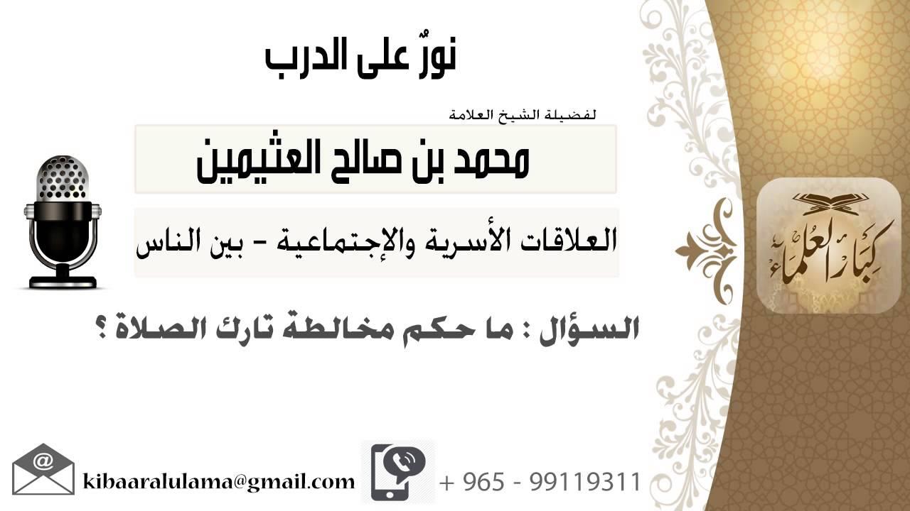 لقاء 155 من 173 ماحكم مخالطة تارك الصلاة الشيخ ابن عثيمين مشروع كبار العلماء Youtube