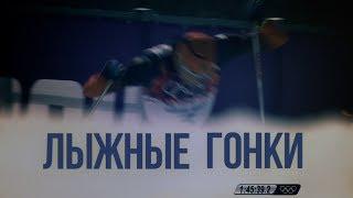"""Александр Легков: """"После отстранения тренировался каждый день. Готовлюсь к Олимпийским играм"""""""