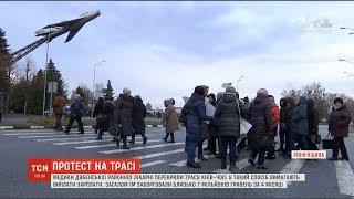 Медики Дубенської райлікарні, яким не виплачують зарплату, перекрили трасу Київ-Чоп