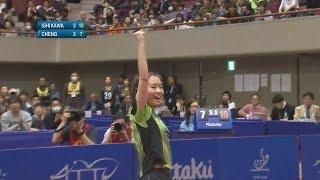 【ダイジェスト】アジアカップ 女子シングルス3・4位決定戦 石川佳純vs鄭怡静