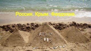 Египетские пирамиды в Крыму(группа в вк: https://vk.com/club102089687., 2015-09-01T19:28:57.000Z)