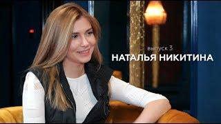 HEADS UP #3 / Наталья Никитина — о зависти в русских катранах, замужестве и «бедных» студентах